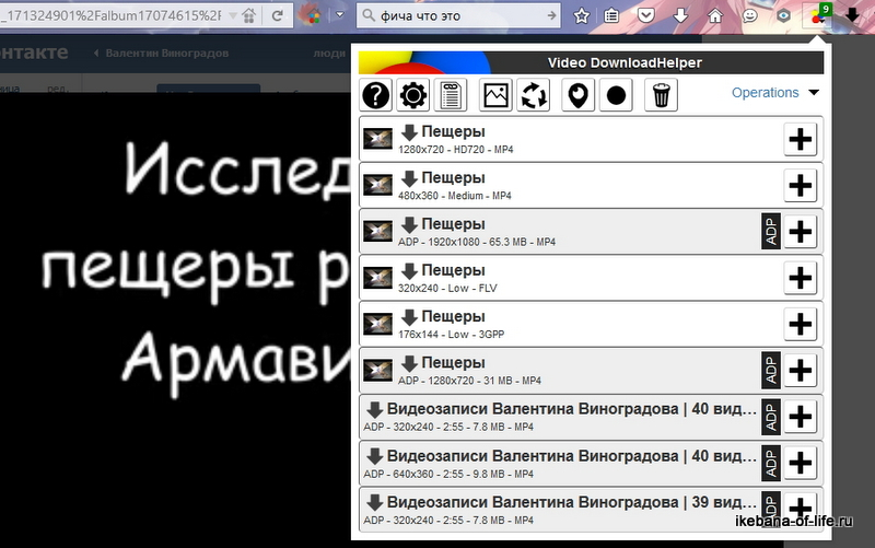 Video DownloadHelper - дополнение для фаерфокс