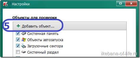 выбор места проверки на вирусы