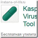 Бесплатная проверка компьютера на вирусы